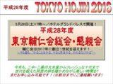 hojin_tokyox